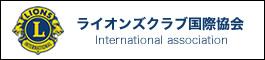 ライオンズクラブ国際協会