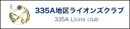 335A地区ライオンズクラブ