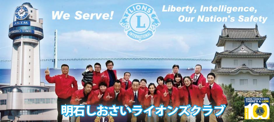 明石しおさいライオンズクラブのホームページです。当クラブの活動内容、入会についてご案内しております。